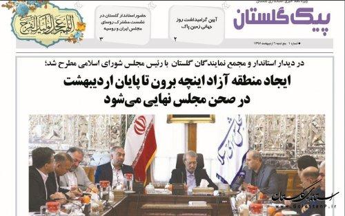 ویژه نامه خبری استانداری گلستان شماره 1
