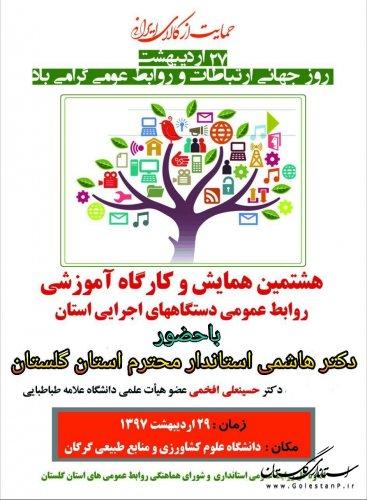 هشتمین همایش روابط عمومی های استان با حضور استاندار گلستان برگزار می شود