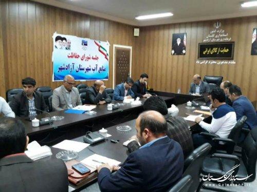 یازدهمین جلسه شورای حفاظت  منابع آب شهرستان آزادشهر برگزار شد