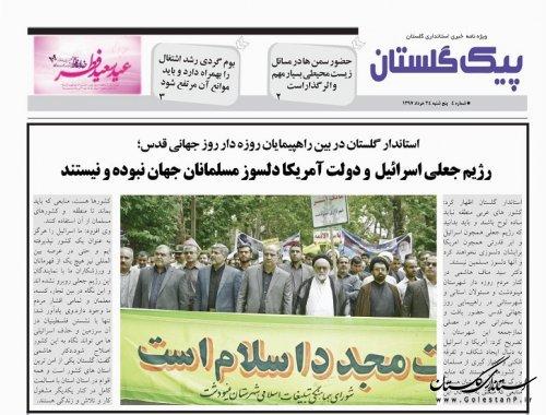 ویژه نامه خبری استانداری گلستان شماره 4