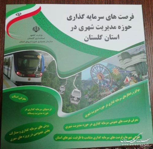 کتاب فرصت های سرمایه گذاری حوزه  مدیریت شهری در استان گلستان
