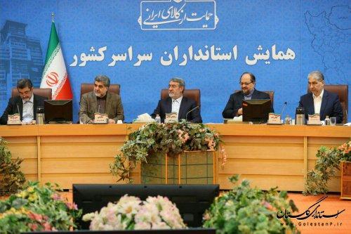 حضور استاندار گلستان در همایش سراسری استانداران به ریاست وزیر کشور