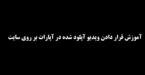فیلم آموزش ارسال فیلم در سایت استانداری گلستان