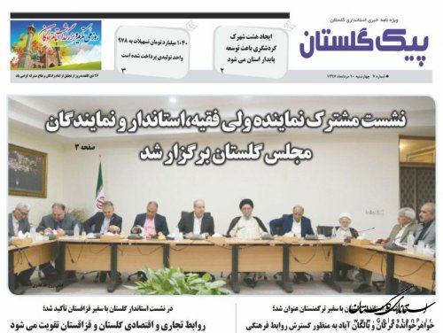 ویژه نامه خبری استانداری گلستان شماره 7