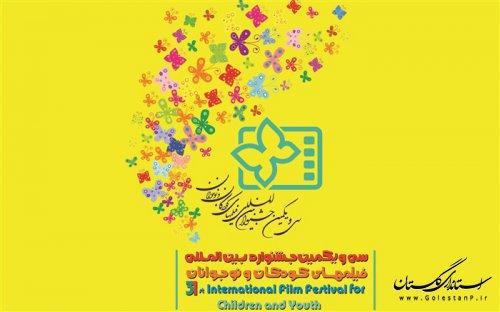 انتصاب مدیرکل فرهنگ و ارشاد اسلامی گلستان به عنوان دبیر جشنواره بین المللی فیلم های کودکان و نوجوانان در گلستان