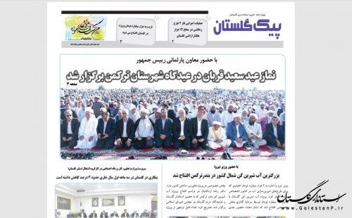ویژه نامه خبری استانداری گلستان شماره 8