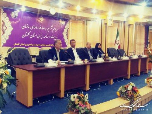 موفقیت سازمان مدیریت و برنامه ریزی توسعه استان را به همراه دارد
