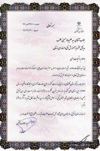 تقدیراستاندار گلستان از مدیرکل آموزش فنی وحرفه ای استان گلستان