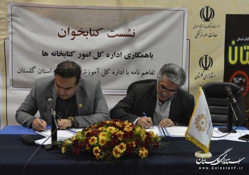 انعقاد تفاهم نامه ای بین آموزش پرورش استان و کتابخانه های عمومی گلستان