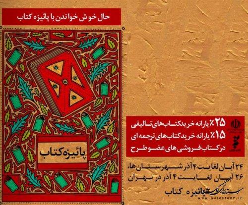 طرح پاییزه کتاب 97 در استان گلستان آغاز شد