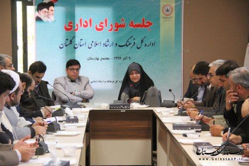 تشکیل سومین جلسه شورای اداری اداره کل فرهنگ  و ارشاد اسلامی گلستان در سال 97