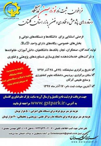 فراخوان ثبتنام نوزدهمین نمایشگاه دستاوردهای پژوهش و فناوری و فنبازار استان گلستان