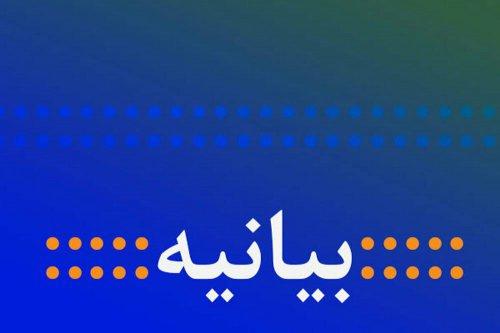 بیانیه روابط عمومی استانداری گلستان درخصوص تصویر ابلاغیه قضائی برای یک کانال تلگرامی