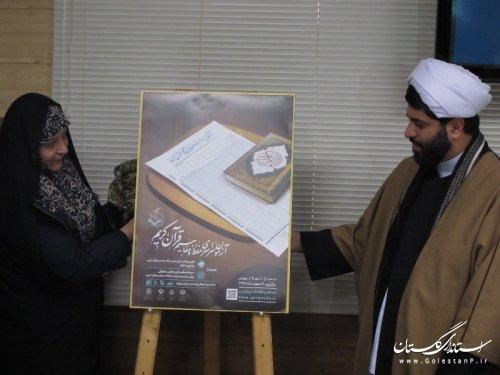 رونمایی پوستر آزمون سراسری حفظ و مفاهیم قرآن کریم در استان گلستان