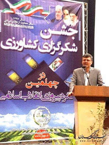 برگزاری جشن شکرگزاری کشاورزی در چهلمین سالگرد پیروزی انقلاب اسلامی