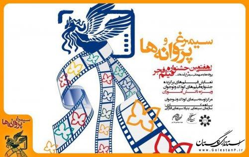 اکران رایگان 5 فیلم منتخب سینمای کودک و نوجوان در تالارفخرالدین اسعد گرگانی