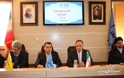هشتمین جلسه شورای استاندارد گلستان با حضور معاون سازمان ملی استاندارد ایران برگزار شد