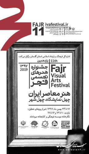 برپایی نمایشگاه نقاشی هنر معاصر ایران در نگارخانه موسسه میرداماد گرگان