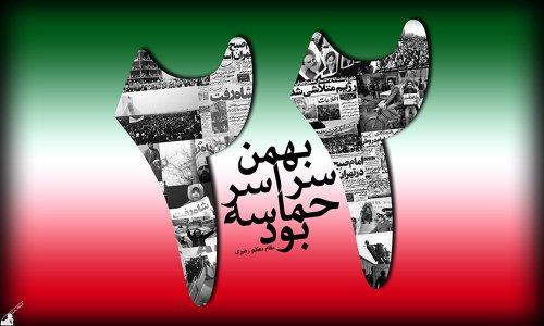 دعوت فرماندار و ائمه جمعه شهرستان رامیان از مردم برای حضور پرشور در راهپیمایی 22 بهمن
