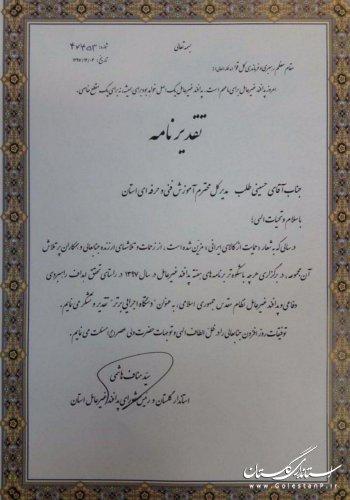 استاندار گلستان از مدیرکل آموزش فنی و حرفه ای استان تقدیر کرد