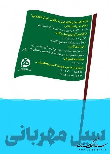 حراج آثار نقاشی به نفع هم استانیهای سیلزده