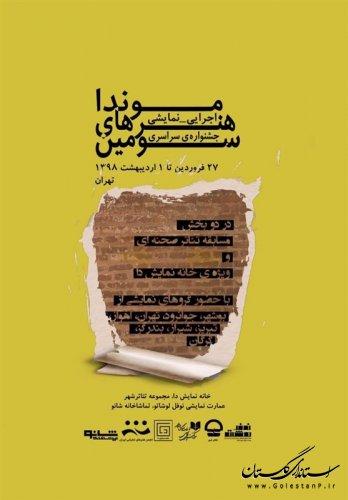 موفقیت هنرمندان گلستانی در سومین جشنواره سراسری هنرهای اجرایی- نمایشی موندا