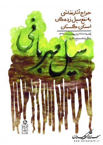 حراج آثار نقاشی هنرمندان گلستانی به نفع سیل زدگان