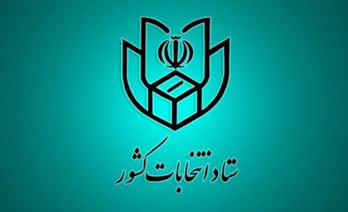 اطلاعیه شماره (۱): اعلام زمان رسمی ثبت نام از داوطلبان نمایندگی مجلس شورای اسلامی