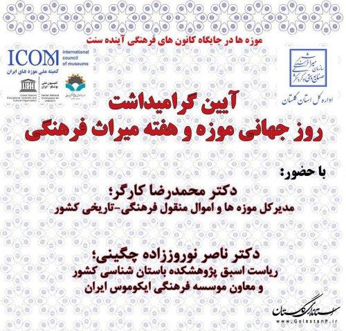 برگزاری آئین گرامیداشت روز جهانی موزه و هفته میراث فرهنگی در گرگان