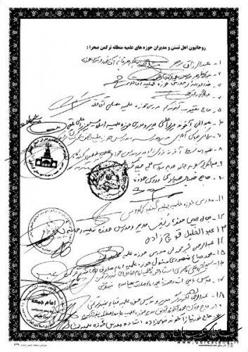 دستور صریح حضرتعالی نقشی تعیین کننده در کمک به سیل زدگان داشت