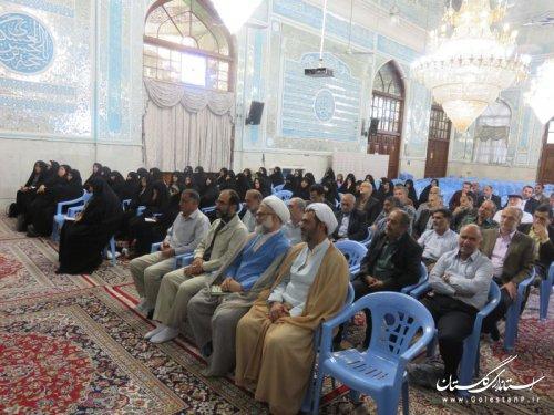 برگزاری همایش رمضانیه ویژه زائران حج تمتع 97 مرکز و غرب استان گلستان