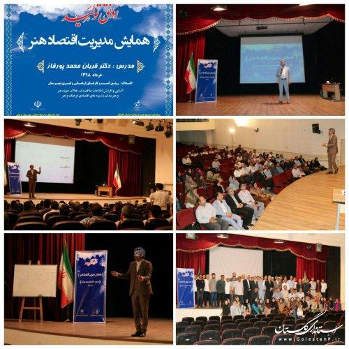 همایش مدیریت اقتصاد هنر در سال رونق تولید در بندر ترکمن