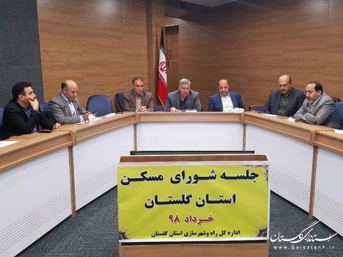 اولین جلسه شورای مسکن استان گلستان در سالجاری برگزار شد