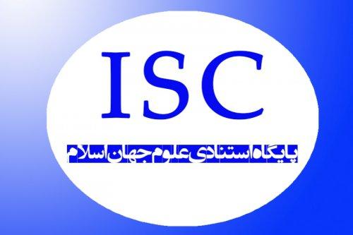 ارتقاء ۱۰ پلهای دانشگاه علوم کشاورزی و منابع طبیعی گرگان در پایگاه استنادی علوم جهان اسلام