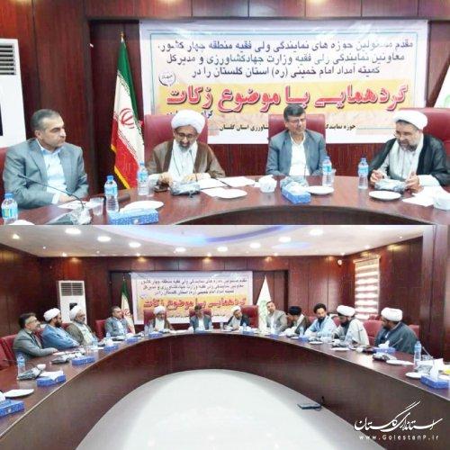 برگزاری گردهمایی مسئولین حوزه های نمایندگی ولی فقیه سازمان های جهاد کشاورزی  منطقه ی چهار کشوری در استان گلستان