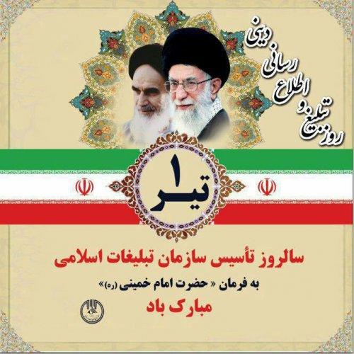 روز تبلیغ و اطلاع رسانی دینی (تاسیس سازمان تبلیغات اسلامی)