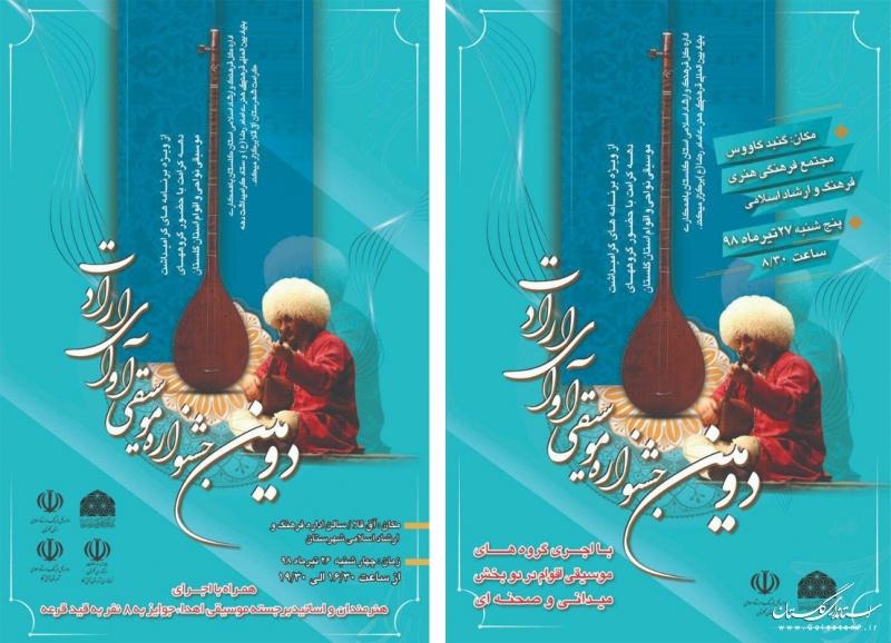 برپایی دومین جشنواره موسیقی آوای ارادت به میزبانی شهرستان آق قلا و گنبد کاووس