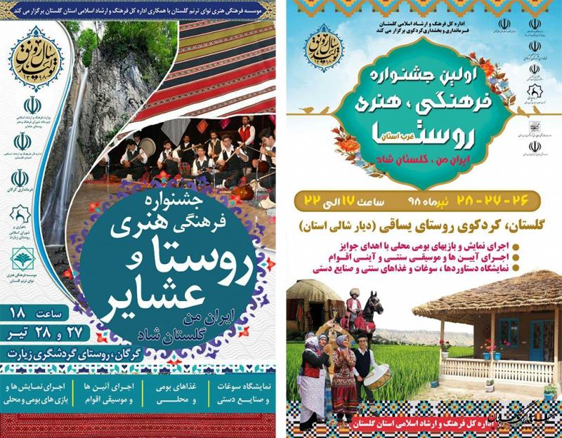 روستای یساقی و زیارت: میزبان جشنواره فرهنگی هنری روستا و عشایر در غرب و مرکز گلستان