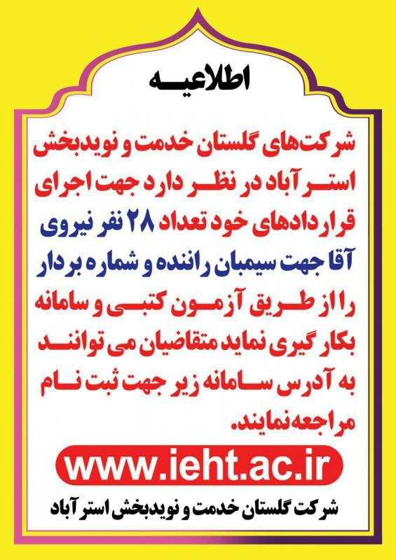 آزمون استخدامی شرکت های پیمانکار طرف قرارداد با شرکت برق استان گلستان