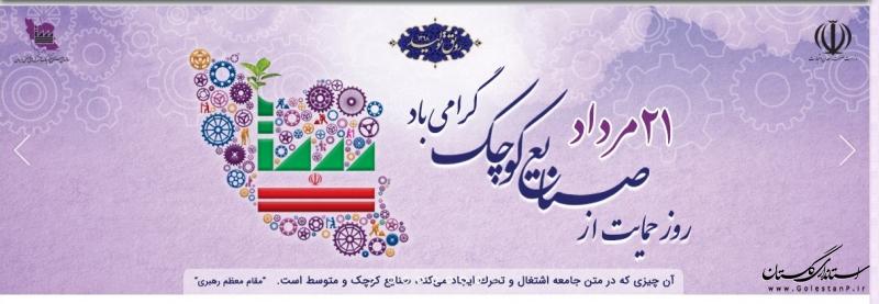 تشریح برنامه های گرامیداشت روز حمایت از صنایع کوچک در استان گلستان