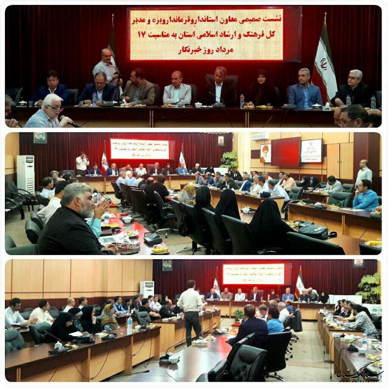 نشست صمیمی با اهالی رسانه شرق گلستان به مناسبت روز خبرنگار