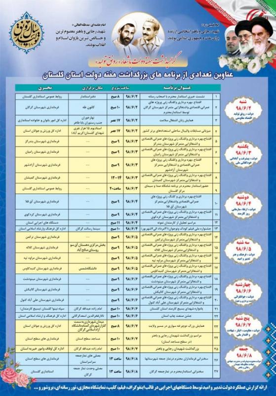 عناوین برنامه های شاخص هفته دولت استان گلستان