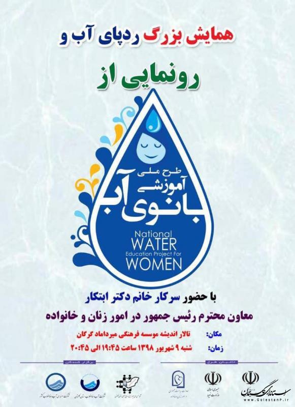 همایش ردپای آب در استان گلستان برگزار می شود