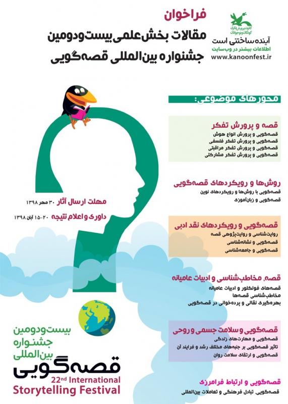 فراخوان جشنواره بین المللی قصه گویی