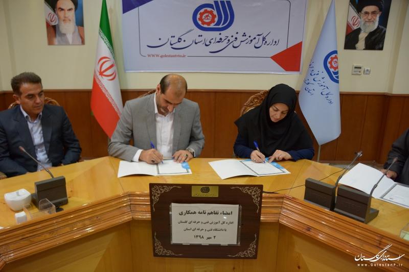تفاهم نامه همکاری با دانشگاه فنی و حرفه ای استان گلستان منعقد شد