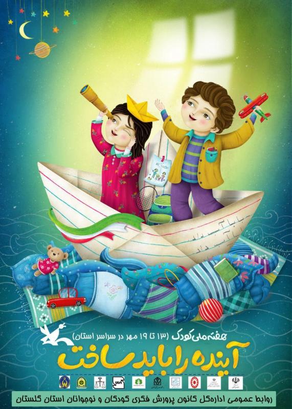 پوستر هفته ملی کودک با شعار «آینده را باید ساخت»