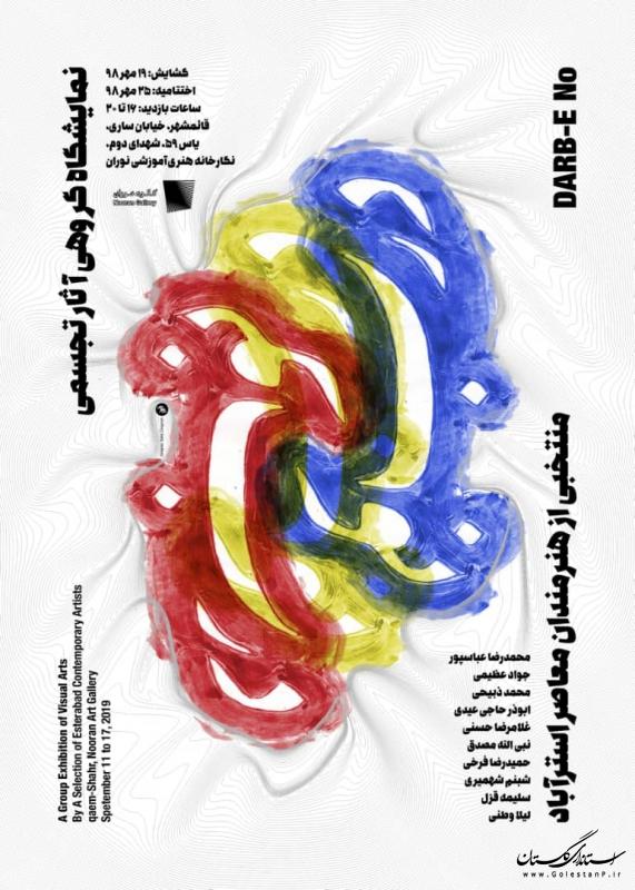 گشایش نمایشگاه منتخبی از  آثار هنرمندان معاصر تجسمی استرآباد