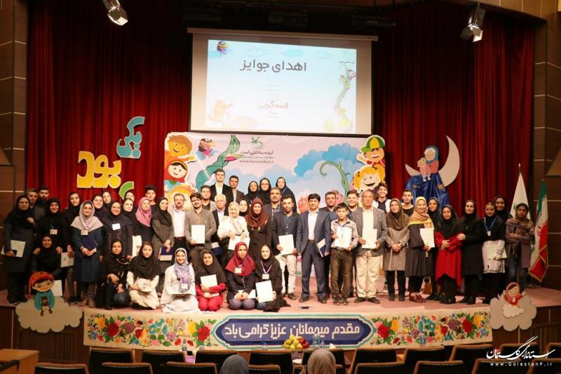 مرحله استانی بیست و دومین جشنواره بین المللی قصه گویی گلستان به پایان رسید