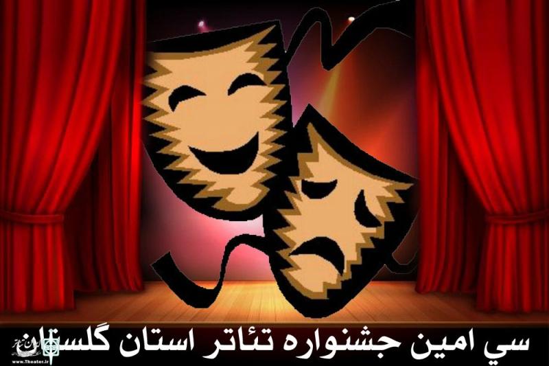جدول زمانبندی نمایش های سی امین جشنواره تئاتر استان گلستان اعلام شد