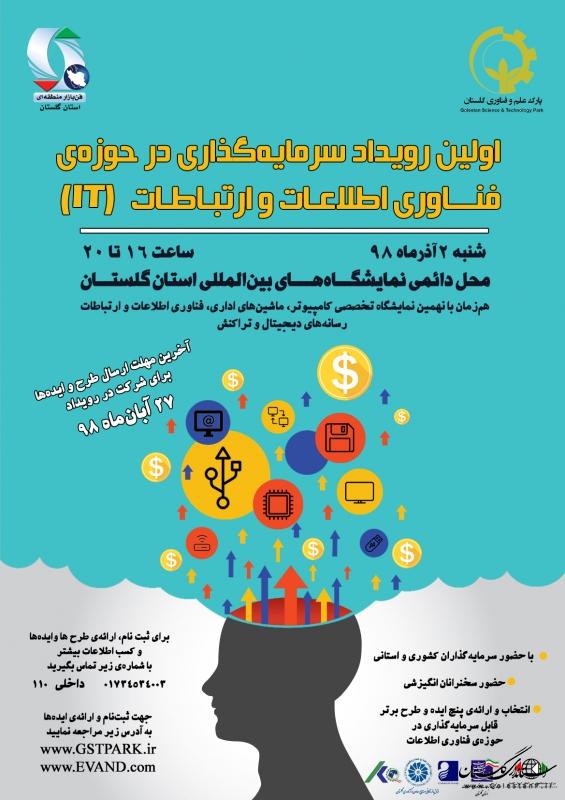 اولین رویداد سرمایهگذاری در حوزه فناوری اطلاعات و ارتباطات برگزار میگردد